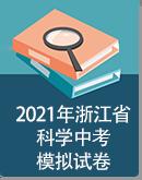 2021年浙江省各地科学中考模拟试卷汇总