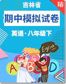 吉林省2020-2021学年八年级下学期英语期中模拟试卷(含答案)