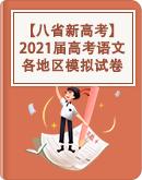 【八省新高考】各地区2021届高考语文模拟试卷汇总