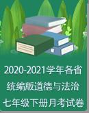2020-2021学年全国各省统编版道德与法治七年级下册第一次月考试卷