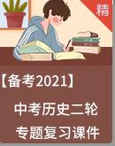 【备考2021】中考历史二轮 专题复习课件