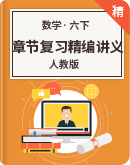 人教版数学六年级下册期中章节复习精编讲义(思维导图+知识点+达标检测)
