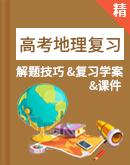 2021高考地理复习 解题技巧 复习学案、课件