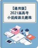 【通用版】2021届高考小说阅读二轮复习 主题练(含答案)