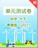 2021年科学粤教版(2017)六年级下册单元测试卷