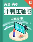 2021年山东省新高考三轮冲刺压轴卷( 含听力音频+听力原文+原卷+解析卷)