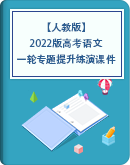 【人教版】2022版高考语文一轮复习课件:专题提升练演练课件