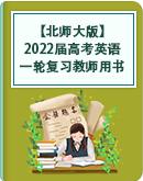 【北师大版】2022届高考英语一轮复习 教师用书教案
