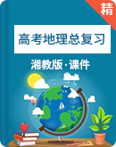 【备考2021】湘教版地理高考总复习 课件