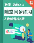 人教新课标A版数学选修2-3 随堂同步练习(基础+进阶 含解析)