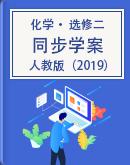 【新教材】2020-2021学年人教版(2019)高二化学选择性必修三学案