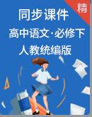 人教统编版高中语文 必修下册 同步课件