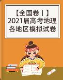 【全国卷Ⅰ】 2021届高考地理各地区模拟试卷