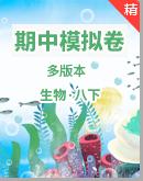 2021年生物八年级下册多版本期中模拟卷