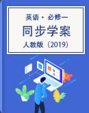高中英语人教版(2019)必修第一册学案