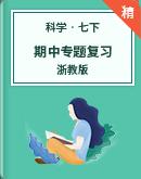 浙教版科学七年级下册期中专题复习练习(含解析)