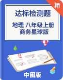 商务星球版地理八年级上册达标检测题(含详细解答)