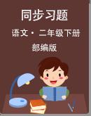 部编版小学语文二年级下册同步练习(含答案)