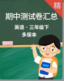 2021学年三年级下册英语期中试卷汇总(含答案)(多版本)