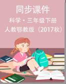 小学科学人教鄂教版(2017秋)三年级下册同步课件