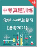 [备考2021]中考化学一轮复习     中考真题训练(含答案)