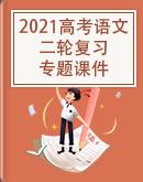 2021高考語文二輪復習專題課件
