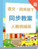 【2021年春季】统编版语文四年级下册 同步教案