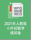 2021年人教版小升初数学模拟卷(原卷版+解析版)