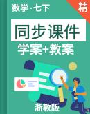 浙教版七下数学同步课件+教案+学案