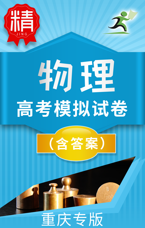 2021年重庆市新高考物理模拟试题(原卷版+解析版)