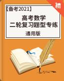 【备考2021】高考数学 二轮复习题型专练(通用版)