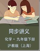 沪教版(上海)九年级化学下册同步讲义(教师版+学生版)