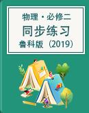 2020-2021学年鲁科版(2019)高中物理必修第二册同步训练(word版含答案)