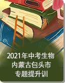 2021年内蒙古包头市中考生物 专题提升训 (word版含答案)