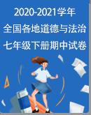 2020-2021学年全国各地统编版道德与法治七年级下册期中试卷