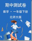 【北师大版】小学数学一年级第二学期期中测试卷汇总(不分地区)