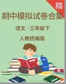 【期中专题】统编版小学语文三年级下册 期中模拟试卷合集