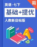 人教版英语七年级下册(单元卷(基础+提优)+月考卷+期中期末卷)