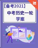 【备考2021】中考历史一轮复习 学案(知识梳理+中考预测题)