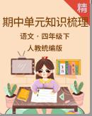 【期中复习】统编版语文四年级下册 期中1-4单元知识归纳梳理