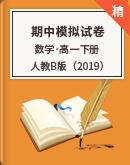 【期中復習】人教B版(2019)必修第三冊數學高一下冊 期中模擬測試卷(原卷+解析)