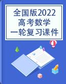 全国版2022高考数学一轮复习课件