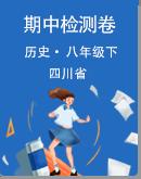 2018-2020年四川省各地區八年級下學期期中檢測試卷(含答案)
