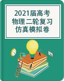 2021届高考物理二轮复习:仿真模拟卷(Word版,含解析)