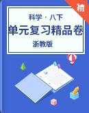 浙教版科学八年级下册单元复习精品卷(三种难度)