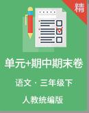 【单元测试】部编版三年级下册语文单元测试+月考+期中+期末测试卷(含答案)