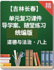【吉林长春直通车】八上道德与法治单元复习课件+导学案+随堂练习