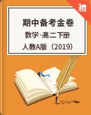 【期中备考】人教A版(2019)数学高二下册 期中备考金卷(含解析)