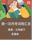 2021學年上學期小學英語三年級下冊第一次月考試卷匯總(含答案)(多版本)