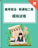 2021届高考文综政治新课标二卷模拟试卷(原卷+解析卷)